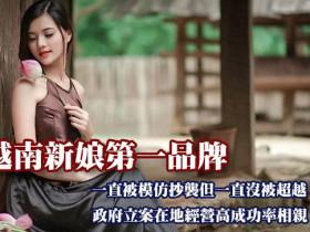 越南新娘第一品牌!一直被模仿抄襲但一直沒被超越!
