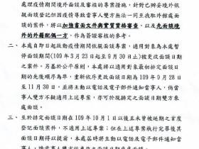 外交部與台辦處採取措施解決越南新娘因疫情無法面談問題