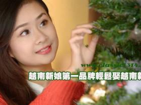越南新娘第一品牌輕鬆娶越南新娘!